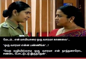 Marumagal Mamiyar Tamil Joke