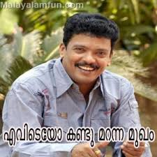 Evideyo Kandu Maranna Mugham Malayalam Funny