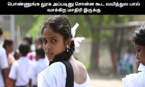 Tamil Funny Comment Dialogue