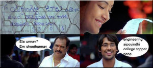 Ela Unnav? Em Chesthunnav Telugu Picture Comment