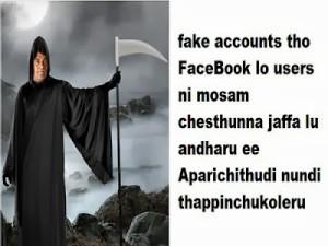Brahmanandam - Fake Accounts Tho Facebook Lo Usres Ni Mosam