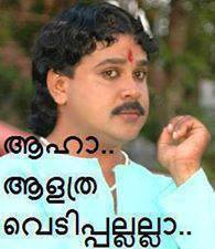 Aaha Alathra Vedippallalla .... Funny Pic