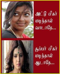 Sema Tamil Punch Dialogue
