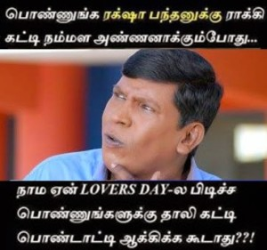 Vadivelu Punch Dialogue In Tamil