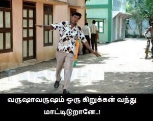 Varusavarusam Oru Kirrukkan Vanthu Maattidurane!!!