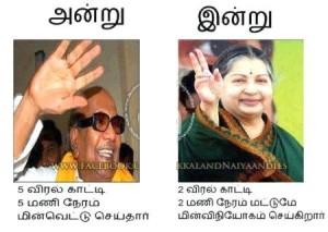 Andru vs Indru Tamil Comedy Pic