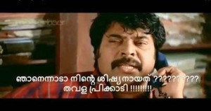 Malayalam Movie Comment Pic