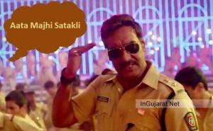 Singham Returns Aata Majhi Satakli Dialogue