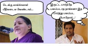 Santhanam Funny Dialogue Photo