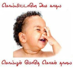 Funny Baby Pictures In Tamil