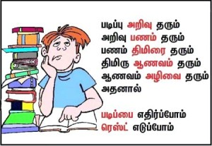 Tamil Comedy Pic For Facebook
