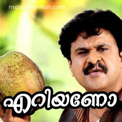 Dileep - Eriyano Malayalam Funny Pic