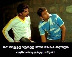 Santhanam Simbu Funny Tamil Picture Comment