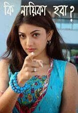 Actress Kajal Aggarwal Comment Pic