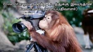 Powestar Ooda AduthaPadathku Ivaruthan Cameraman