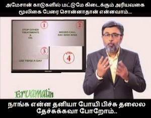 Ervamatin Funny Tamil Line