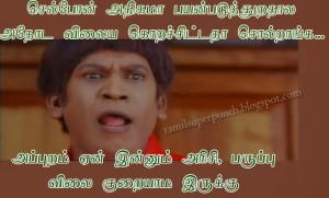 Vadivelu Funny Photo Comments