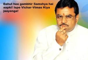 Bahut Hee Gambhir Samshya Hai Aapki
