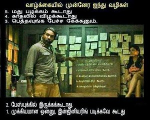 Engineering Comedy Tamil Funny Pic