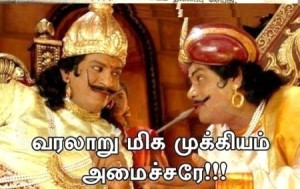 Vadivelu Funny Comment Picture