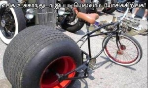 Funny Bicycle Tyre