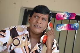 Vadivelu - Hello Dubaiyaa?