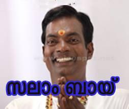 Salaam Bhaai Malayalam Photo Comment