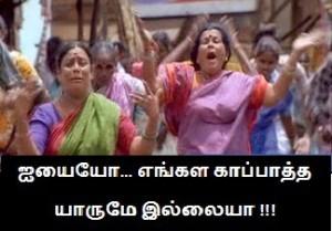 Enhala Kappatha Yarumey Illaya Fb Funny Comment