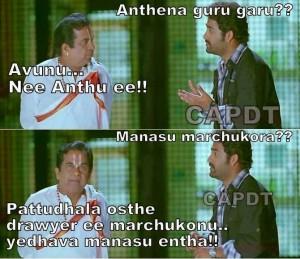 Anthena Guru Garu?? Telugu Funny Image