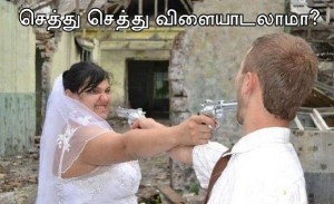 Tamil Funny Pictures Boy Girl With Gun