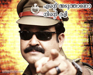 Mohanlal Dialogue Comment Pic