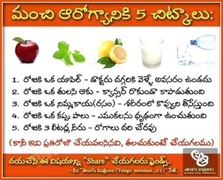 Good Health Tips In Telugu