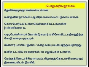 Tamil Post Image For Facebook
