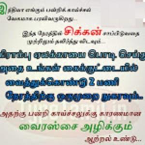 Panri Kaichal Marutthuvam Post Image
