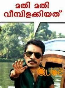 Mathi Mathi Veembilakkiyathu Photo Comment