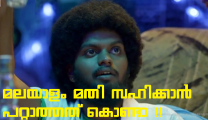 Malayalam Mathi Sahikkan Pattathath Konda Photo Comment