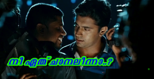 Nee Yedhu Channelinaa...? Movie Comment