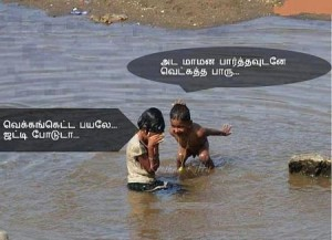 Ada Mamana Panthathum Vetkatha Paru... Funny Kid
