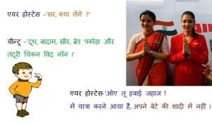 Chintu And Air Hostess Jokes Photo Hindi