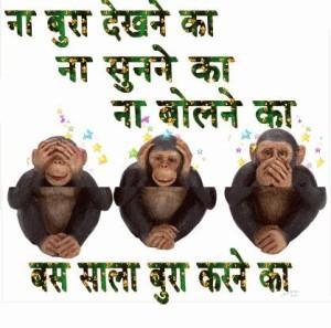 Bura Karne Ka Funny Hindi Scrap