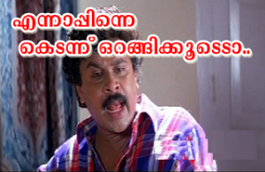 Dileep - Ennappinne Malayalam Comment