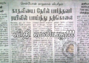 Best Funny Tamil News Post Image