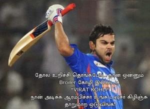 Cricket Funny Photos Pic