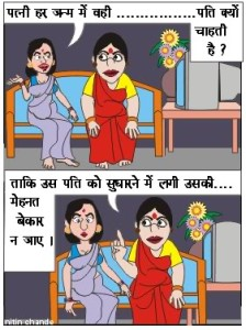 Hindi Funny Cartoon Image