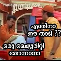 Malayalam Movie Funny Dialogue Comment
