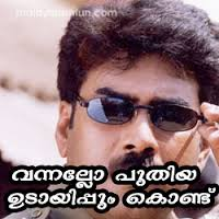 Vanthallo Pudhiya Udaiyppum Kondu Funny Comment