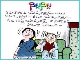 Funny Telugu Cartoon Picture Comment