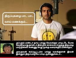 Goundamani Santhanam Funny Comment