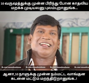 Vadivelu Reaction Kadan Tamil Funny Line