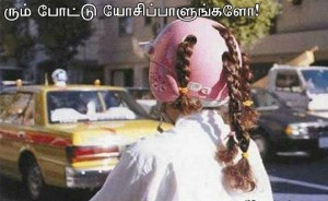 Funny Helmet Comment Picture Tamil